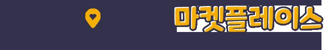 DMVKorean마켓플레이스